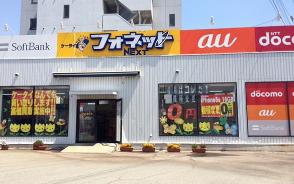 フォネットNEXT石和  店舗写真