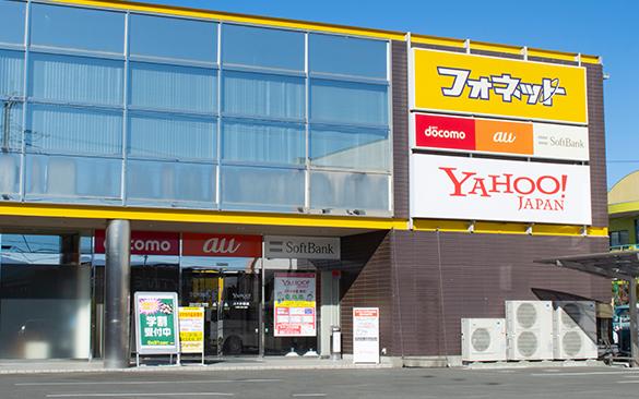 フォネットNEXT甲府昭和 店舗写真