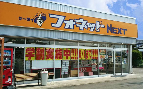 フォネットNEXT昭和バイパス  店舗写真